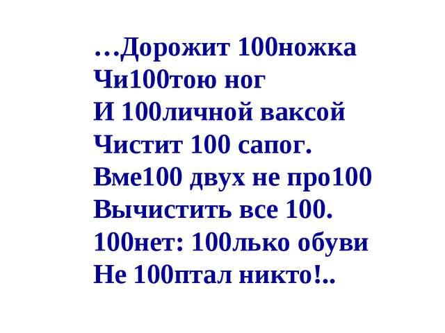 …Дорожит 100ножка Чи100тою ног И 100личной ваксой Чистит 100 сапог. Вме100 дв...