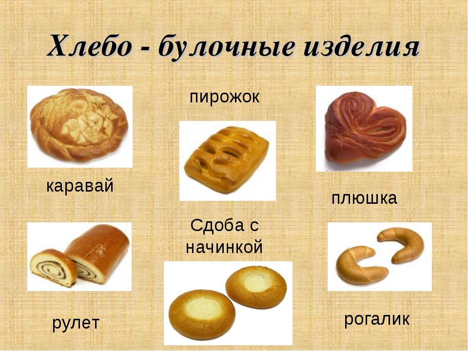 пришла зима, какие бывают булочные изделия фото и описание фото
