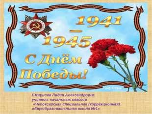 Смирнова Лидия Александровна учитель начальных классов «Чебоксарская специаль