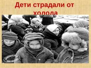 Дети страдали от холода