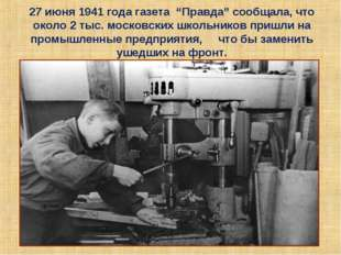 """27 июня 1941 года газета """"Правда"""" сообщала, что около 2 тыс. московских школь"""