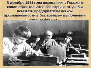 В декабре 1941 года школьники г. Горького взяли обязательства без отрыва от у