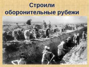 Строили оборонительные рубежи