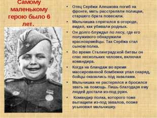 Самому маленькому герою было 6 лет. Отец Серёжи Алешкова погиб на фронте, мат