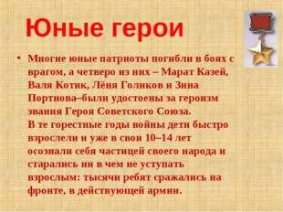 Юные герои Многие юные патриоты погибли в боях с врагом, а четверо из них–М
