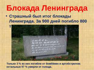 Блокада Ленинграда Страшный был итог блокады Ленинграда. За 900 дней погибло