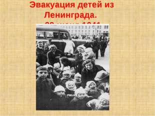 Эвакуациядетейиз Ленинграда. 29 июня 1941