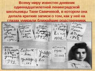 Всему миру известен дневник одиннадцатилетней ленинградской школьницы Тани Са