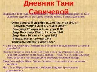 Дневник Тани Савичевой 28 декабря 1941 года. Одиннадцатилетняя ленинградская
