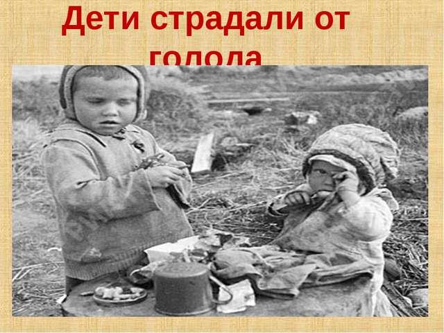 Дети страдали от голода