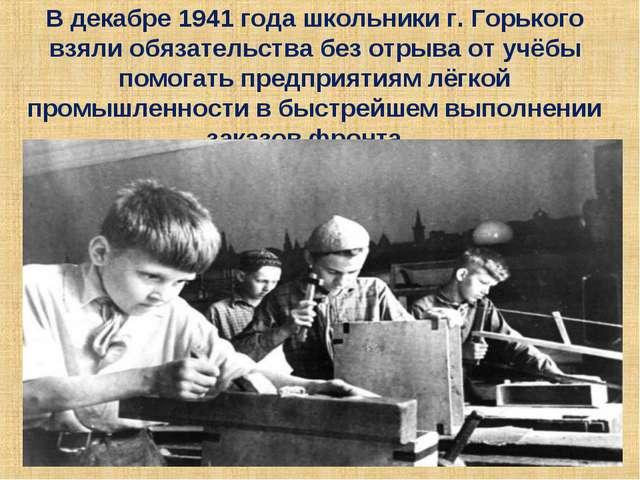 В декабре 1941 года школьники г. Горького взяли обязательства без отрыва от у...