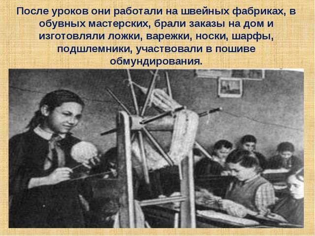 После уроков они работали на швейных фабриках, в обувных мастерских, брали за...