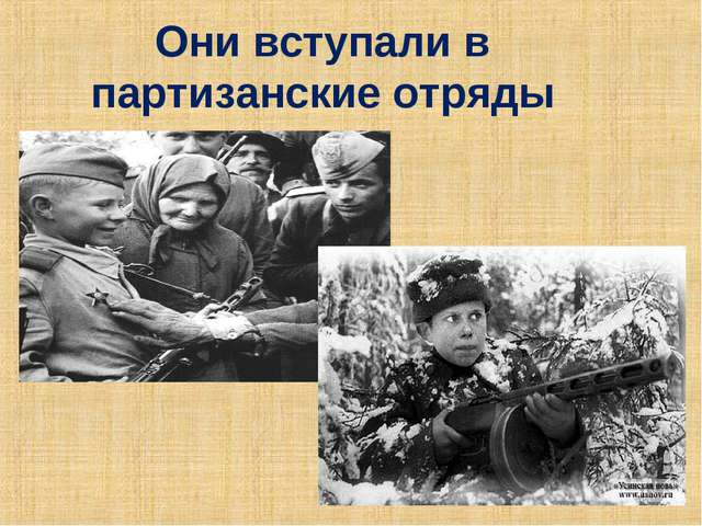 Они вступали в партизанские отряды