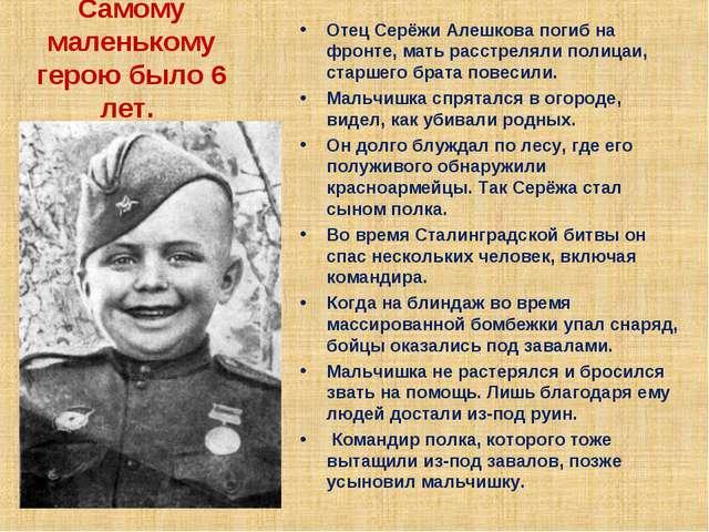 Самому маленькому герою было 6 лет. Отец Серёжи Алешкова погиб на фронте, мат...