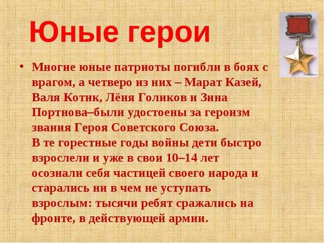 Юные герои Многие юные патриоты погибли в боях с врагом, а четверо из них–М...