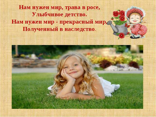 Нам нужен мир, трава в росе, Улыбчивое детство. Нам нужен мир - прекрасный ми...