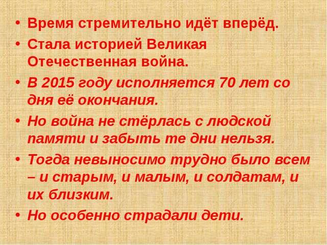 Время стремительно идёт вперёд. Стала историей Великая Отечественная война. В...