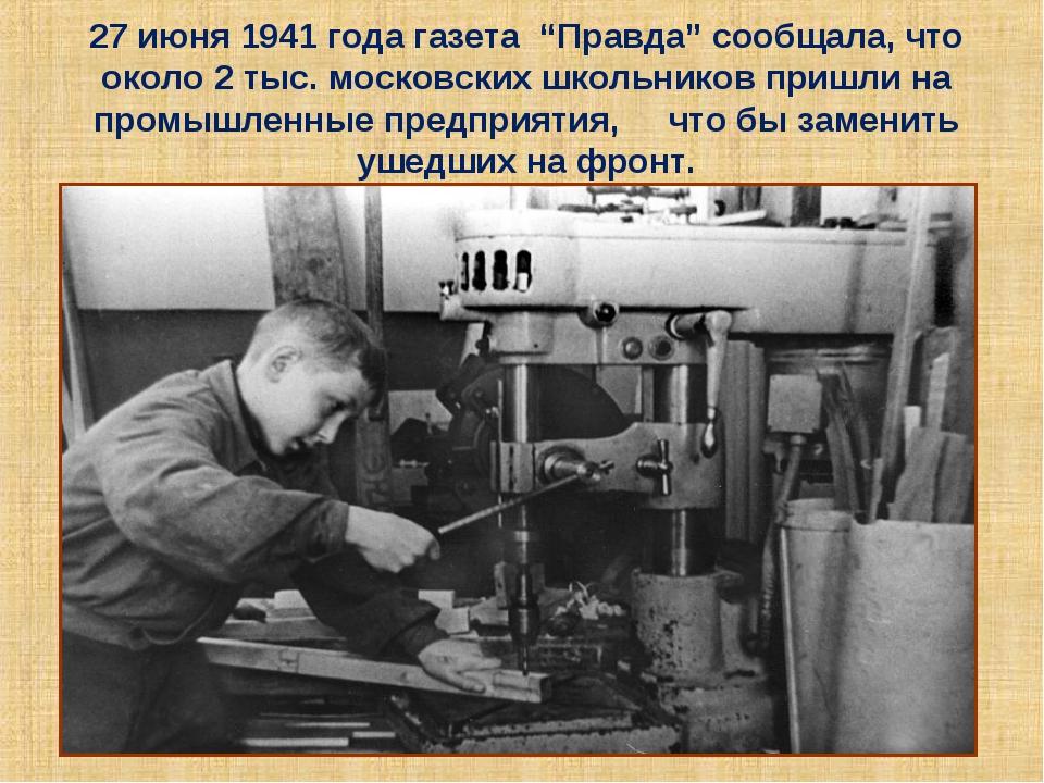 """27 июня 1941 года газета """"Правда"""" сообщала, что около 2 тыс. московских школь..."""