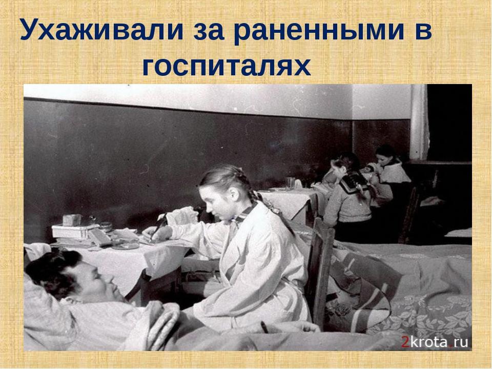 Ухаживали за раненными в госпиталях