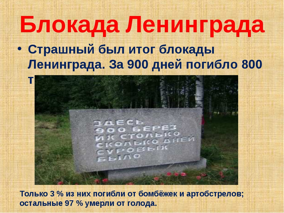 Блокада Ленинграда Страшный был итог блокады Ленинграда. За 900 дней погибло...