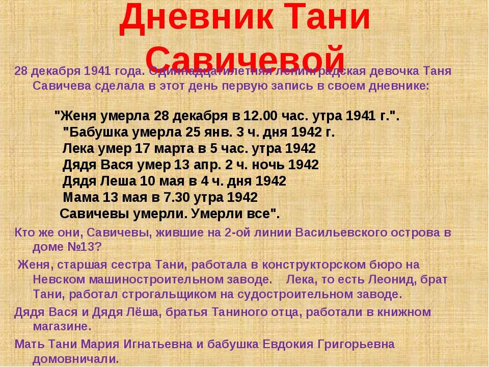 Дневник Тани Савичевой 28 декабря 1941 года. Одиннадцатилетняя ленинградская...