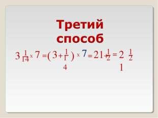 3 1 14 Х 7 = ( 3 + 1 14 ) Х 7 = 21+ 1 2 = 21 1 2