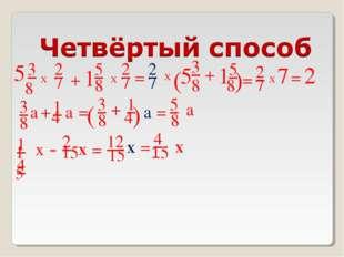 5 3 8 Х 2 7 + 1 5 8 2 + 7 = 2 7 Х ( 5 3 8 Х 1 5 8 ) = 2 7 Х 7 = 2 3 8 а + 1 4