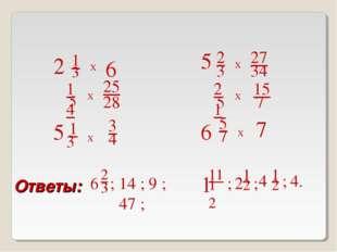 2 1 3 6 14 5 Х 25 28 5 1 3 Х 3 4 5 2 3 Х 27 34 21 5 Х 15 7 6 5 7 Х 7 Х Ответы
