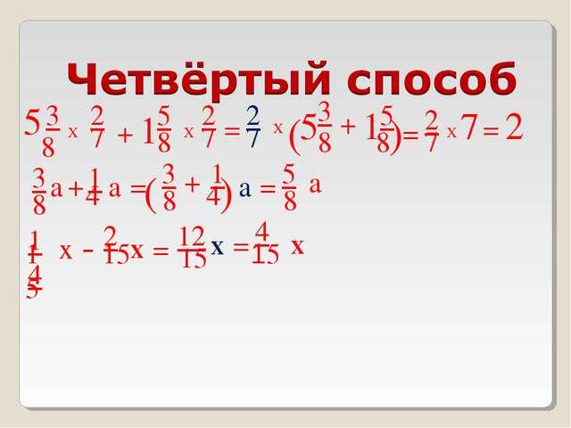 5 3 8 Х 2 7 + 1 5 8 2 + 7 = 2 7 Х ( 5 3 8 Х 1 5 8 ) = 2 7 Х 7 = 2 3 8 а + 1 4...