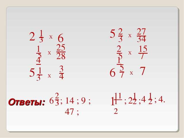 2 1 3 6 14 5 Х 25 28 5 1 3 Х 3 4 5 2 3 Х 27 34 21 5 Х 15 7 6 5 7 Х 7 Х Ответы...