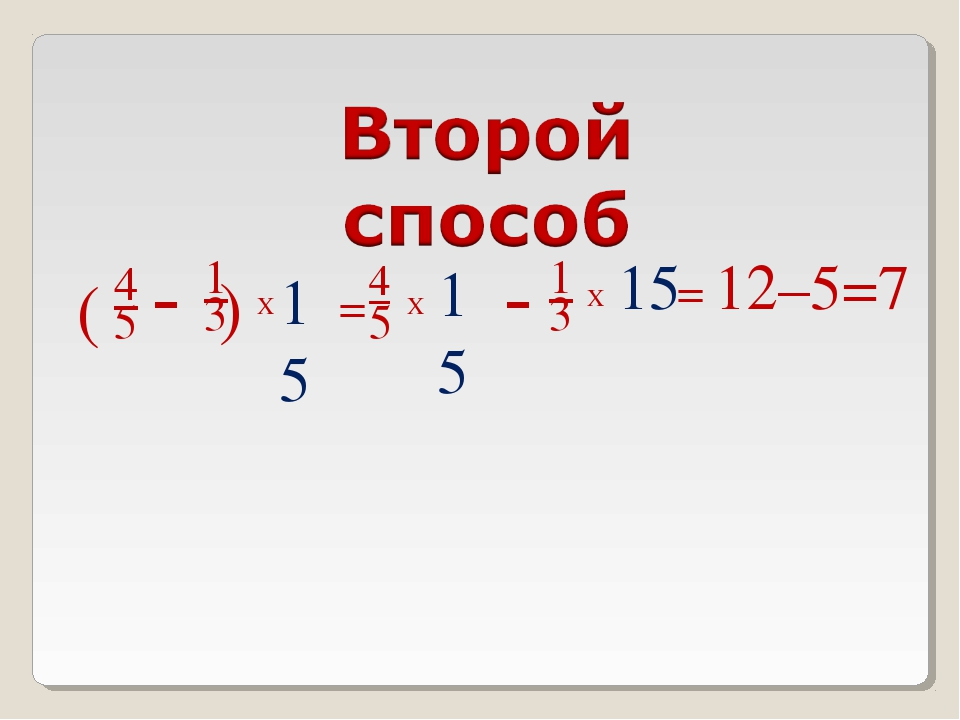 ( 4 5 - 1 3 ) Х 15 = 4 5 Х 15 - 1 3 Х 15 = 12–5=7