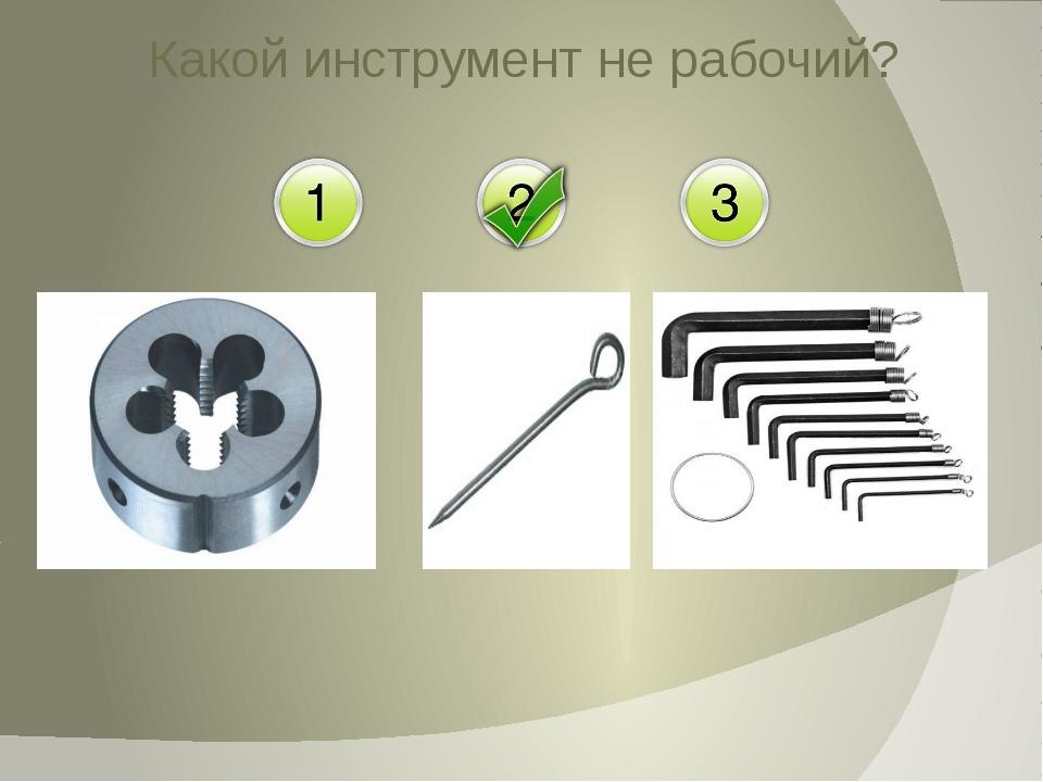 Какой инструмент не рабочий?