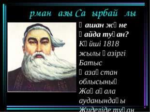 Құрманғазы Сағырбайұлы Қашан және қайда туған? Күйші 1818 жылы қазіргі Батыс