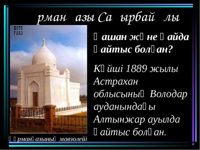 Қашан және қайда қайтыс болған? Күйші 1889 жылы Астрахан облысының Володар ау...