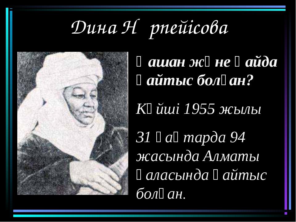 Дина Нұрпейісова Қашан және қайда қайтыс болған? Күйші 1955 жылы 31 қаңтарда...