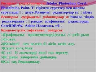 Растрлық редакторларға: Adobe Photoshop, Сorel PhotoPaint, Paint. Түсірілген