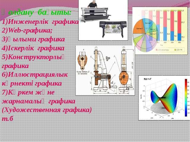 Қолдану бағыты: 1)Инженерлік графика; 2)Web-графика; 3)Ғылыми графика 4)Iскер...