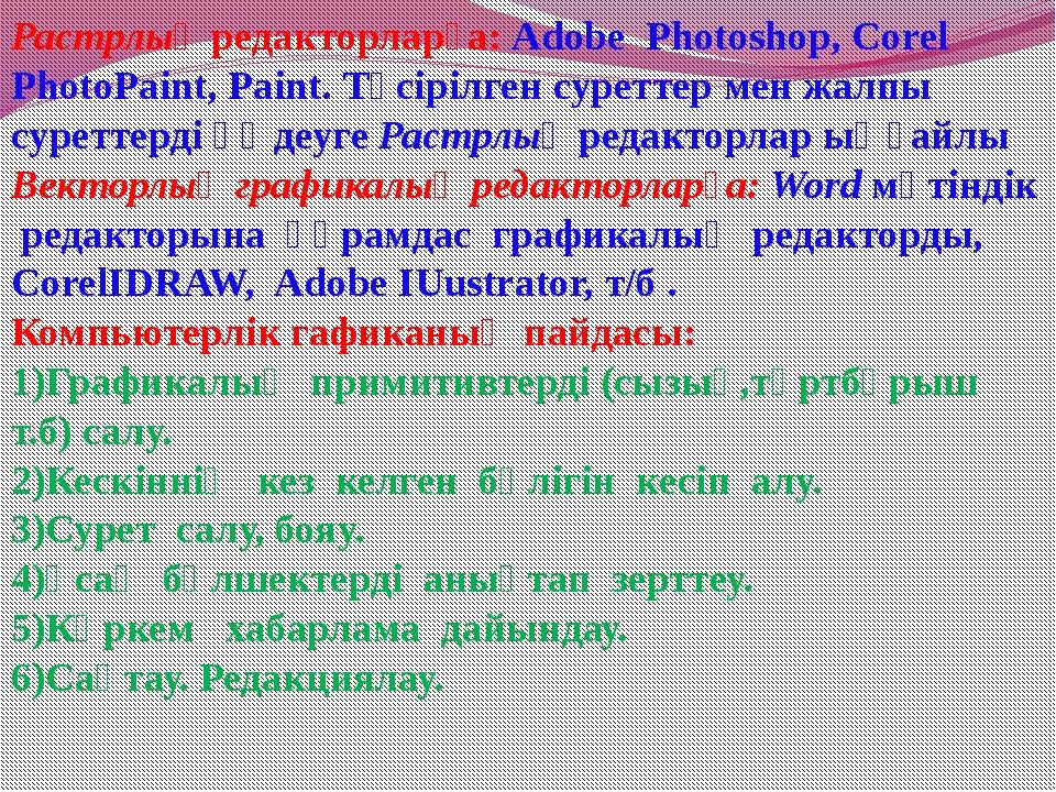 Растрлық редакторларға: Adobe Photoshop, Сorel PhotoPaint, Paint. Түсірілген...