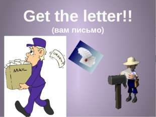 Get the letter!! (вам письмо)