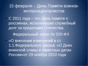15 февраля – День Памяти воинов-интернационалистов С 2011 года – это День пам