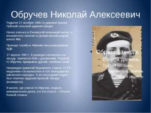 Обручев Николай Алексеевич Родился 17 октября 1966 г.в деревне Краски Пуйской