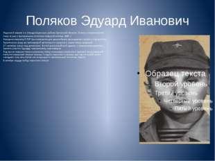 Поляков Эдуард Иванович Родился 9 апреля в п.Отрада Мценского района Орловско