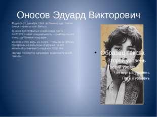 Оносов Эдуард Викторович Родился 30 декабря 1964 г.в Ленинграде. Потом семья