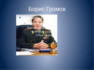 Борис Громов