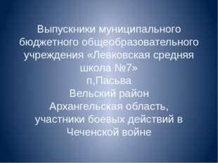 Выпускники муниципального бюджетного общеобразовательного учреждения «Левковс