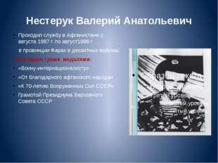 Нестерук Валерий Анатольевич Проходил службу в Афганистане с августа 1987 г.