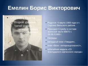 Емелин Борис Викторович Родился 6 марта 1969 года в п. Саргино Вельского райо