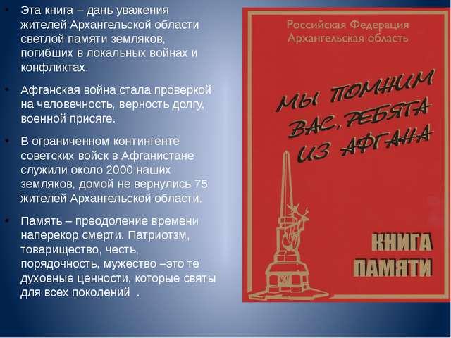 Эта книга – дань уважения жителей Архангельской области светлой памяти земляк...