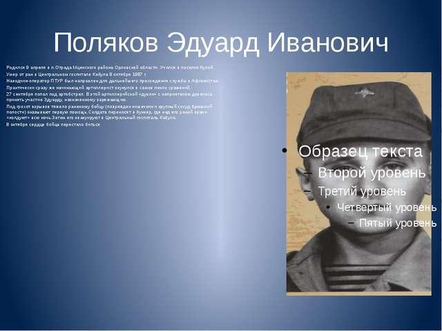 Поляков Эдуард Иванович Родился 9 апреля в п.Отрада Мценского района Орловско...