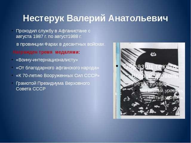 Нестерук Валерий Анатольевич Проходил службу в Афганистане с августа 1987 г....